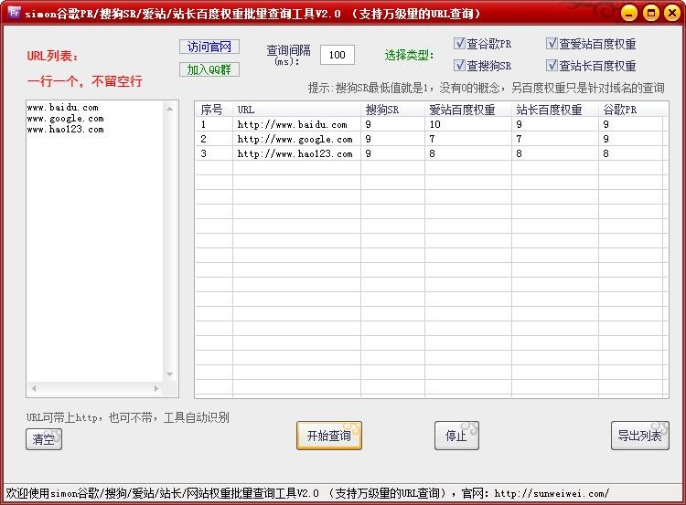 谷歌PR/搜狗SR/爱站/站长百度权重批量查询工具