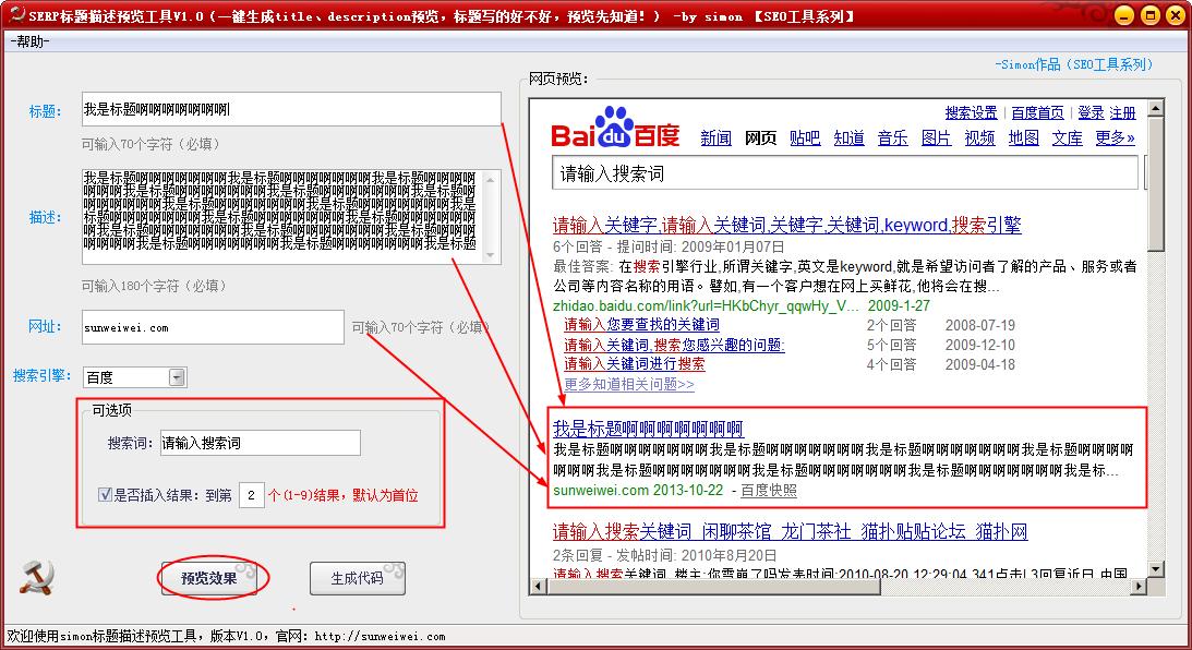 simon标题描述预览工具V1.0