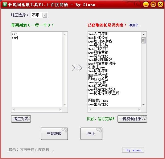 simon百度商情长尾词拓展工具V1.1